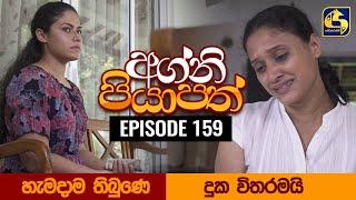 Agni Piyapath Episode 159 || අග්නි පියාපත්  ||  22nd March 2021 Thumbnail