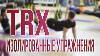 Александр Мельниченко - Мастер-класс по TRX (Часть 3. Изолированные упражнения для ног на ТRХ)