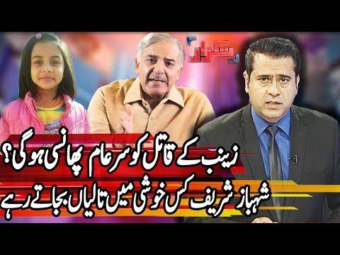 Takrar With Imran Khan - 24 January 2018 - Express News