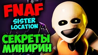 СЕКРЕТЫ МИНИРИН  FIVE NIGHTS AT FREDDY S 5 SISTER LOCATION
