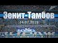 Зенит-Тамбов 14.07.2019
