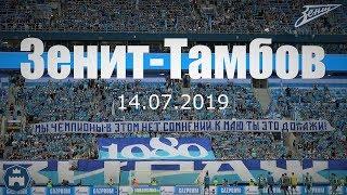 14.07.2019 Зенит - Тамбов - 2:1. Обзор матча