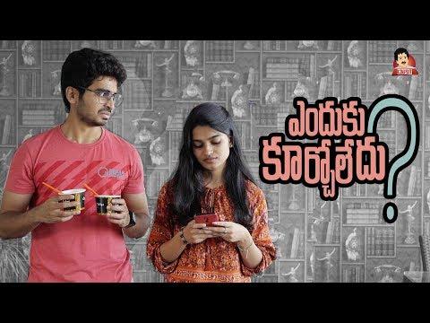 KVM Part 2 | Enduku Kurcholedu |Telugu Short film | CAPDT |