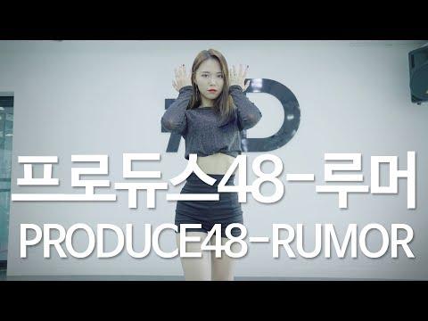 PRODUCE 48 (프로듀스 48) - RUMOR (루머) Smapul Tari (#DPOP Mirror Mode)