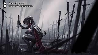 Nightcore - Скованные одной цепью
