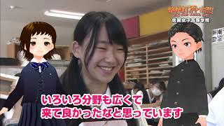 サガテレビ ハイスクールナビ!高い専門性 篇(敬徳・佐賀女子・北陵)