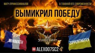 ВЫМИКРИЛ ПОБЕДУ: Зерг против Террана в профессиональном StarCraft II