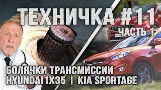 Проблемное соединение промвала с полуосью и раздатки с АКПП Hyundai IX35, KIA Sportage - Часть 1