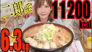 【MUKBANG】Ramen Jiro At Home! Kaminari's Buckwheat Noodles ! 6.3kg,11200kcal [CC Available]