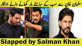 Bollywood Celebrities Slapped by Salman Khan | John Abraham and Salman khan fight on Stage |