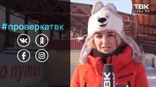 «Проверка» междугороднего автовокзала Красноярска