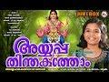 ഭക്തജനങ്ങള് നെഞ്ചിലേറ്റിയ ഏറ്റവും പുതിയ അയ്യപ്പഗീതങ്ങള്   Ayyappa Devotional Songs Malayalam