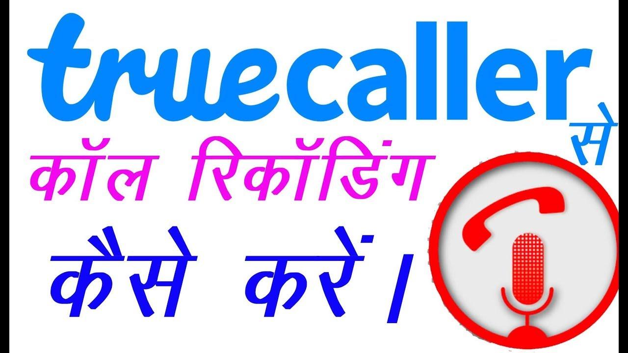 Truecaller app me call recording kaise chalu kare || Trucaller Letest update