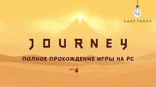 Journey (Путешествие) PC\ПК 2019  - ПОЛНОЕ ПРОХОЖДЕНИЕ ИГРЫ