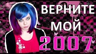 ВЕРНИТЕ МОЙ 2007 || ЭМО