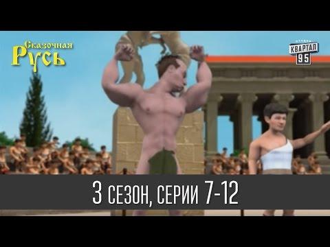 Тайна затерянного королевства - Клуб Винкс - Полнометражный фильм