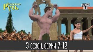 Мультфильм ' Сказочная Русь 3 ' - все серии подряд | 7 - 12 серии (третий сезон) Мультфильмы онлайн