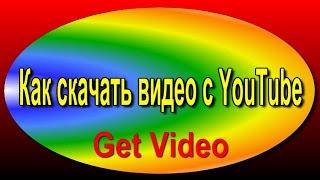Как скачать видео с YouTube, и с любых сайтов в Интернете