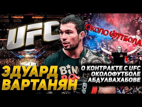Эдуард Вартанян про UFC и околофутбол