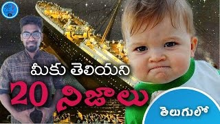 20 Interesting and Unknown facts in Telugu # 1 | KranthiVlogger