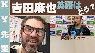 吉田麻也の英語はどうですかね? 彼のこと全く知らん。 まぁ、サッカー...