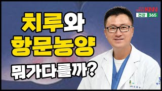 [방송] 치루와 항문농양, 어떤증상이 나타날까?