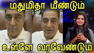 kamal support to madhumitha to return back to Bigg boss House | Bigg boss 3 Tamil
