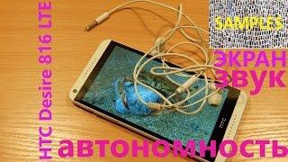 HTC Desire 816 LTE звук, экран, автономность