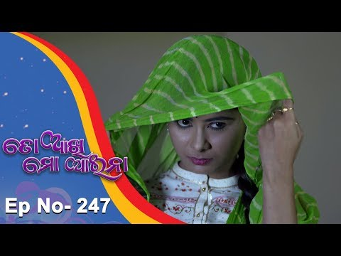 To Akhi Mo Aaina | Full Ep 247 | 15th Oct 2018 | Odia Serial - TarangTV