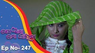 To Akhi Mo Aaina  Full Ep 247  15th Oct 2018  Odia Serial   TarangTV