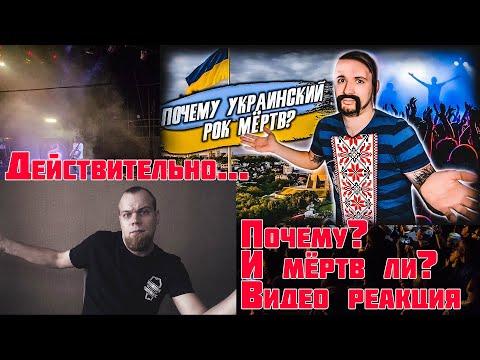"""""""Почему Украинский Рок"""