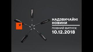 Чрезвычайные новости (ICTV) - 10.12.2018