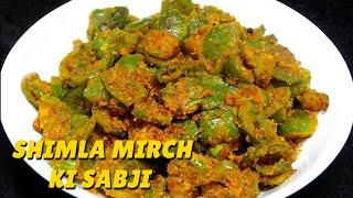 शिमला मिर्च की सब्ज़ी एक बार खाओगे तो उंगलिया चाटते रहे जाओगे | Besan Shimla Mirch Recipe