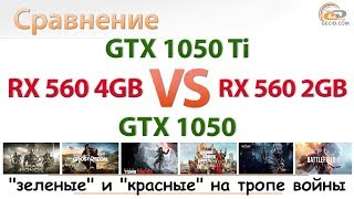 Сравнение Radeon RX 560 2GB vs GeForce GTX 1050 и Radeon RX 560 4GB vs GeForce GTX 1050 Ti