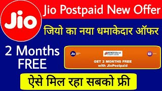 JIO POSTPAID NEW OFFER-2 Months Free Internet Used ऐसे मिल रहा है सबको फ्री  Jio Postpaid Offer 2018