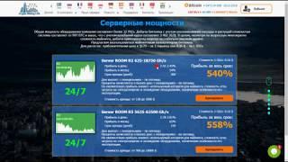 видео обзор hyip проекта Crypto Mining LTD