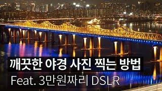 깨끗한 야경사진 찍는 방법 (Feat. 3만원짜리 DS…