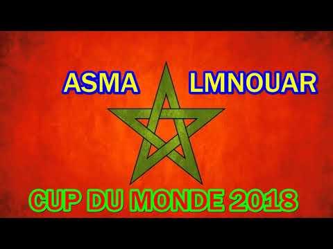 أغنية المنتخب الوطني - Asmae lmnouar
