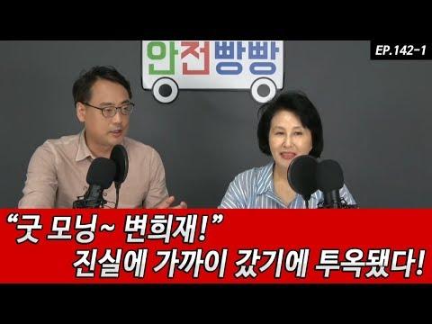 """EP 142_1 """"굿 모닝~ 변희재!"""" 진실에 가까이 갔기에 투옥됐다!"""
