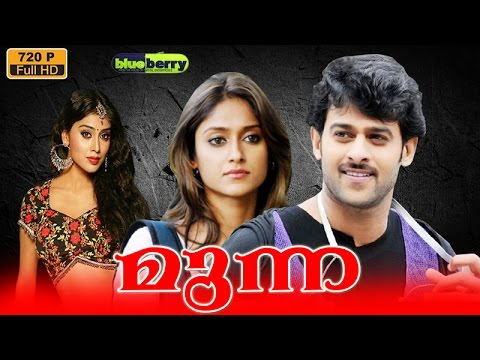 munna malayalam dubbed movie new malayalam movie prabhas ileana prakash raj