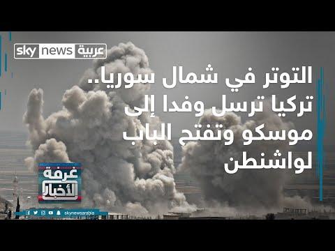 غرفة الأخبار | التوتر في شمال سوريا.. تركيا ترسل وفدا إلى موسكو وتفتح الباب لواشنطن  - نشر قبل 5 ساعة