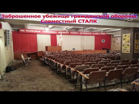 Мы нашли БУНКЕР | Заброшенное убежище гражданской обороны / Сталк / Ленинградская область