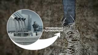 видео Гидроизоляция подземных сооружений | Строительный справочник | материалы - конструкции - технологии