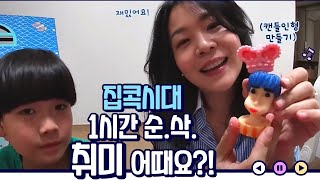 심심할 때! 재미난 놀이, 취미 추천해요! (feat.…