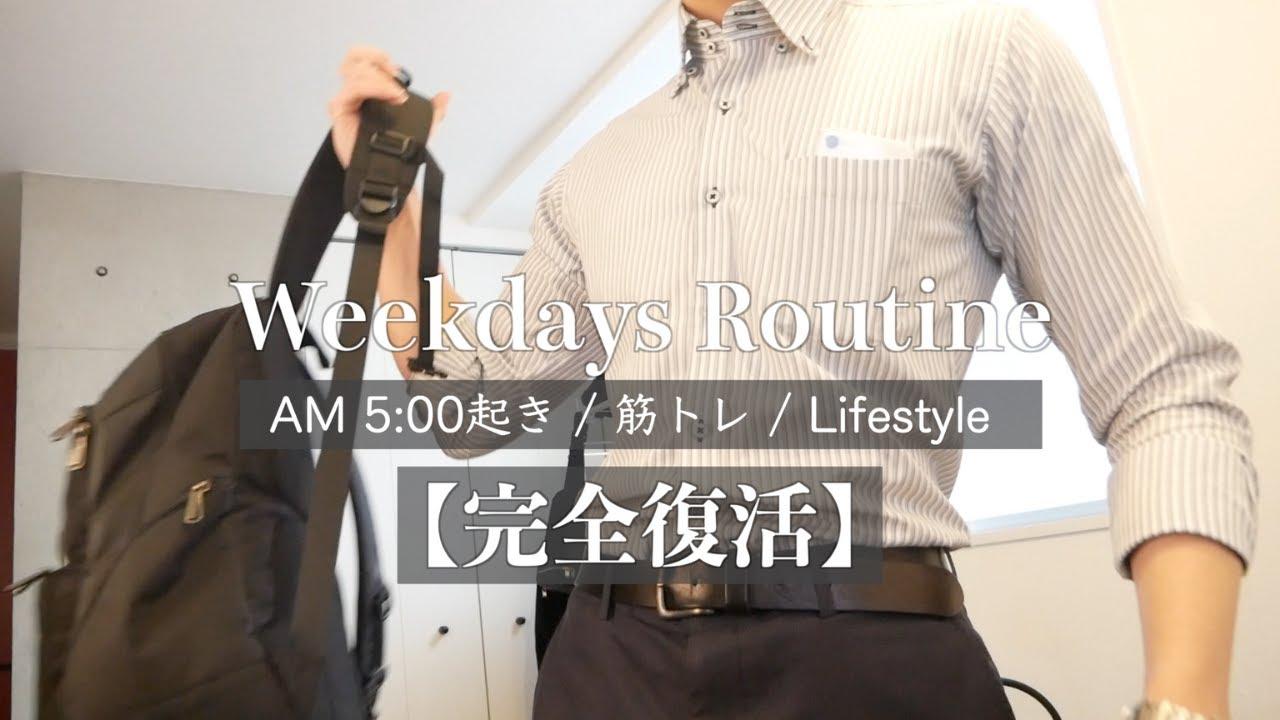 【ルーティン】筋トレ大好きIT企業勤務サラリーマン(26)の平日Vlog#21