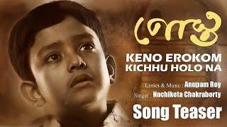 KENO EROKOM KICHHU HOLO NA SONG TEASER | POSTO | ANUPAM ROY | NACHIKETA CHAKRABORTY