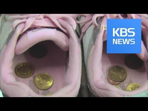 """[똑! 기자 꿀! 정보] """"냄새 잡는 동전? 냉장고에 신발?""""…여름철 신발 관리법 / KBS뉴스(News)"""