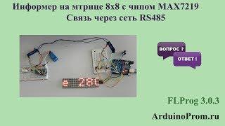 Информер на матрице 8х8 с чипом MAX7219 - Связь через сеть RS485