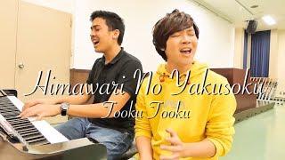 Download lagu 【JEROME & GENKI】Himawari No Yakusoku / Tooku Tooku  (Cover by Indonesian & Japanese)