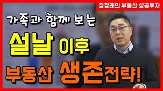[부동산 성공 투자] 민족대명절 설~ 가족과 함께 보는…